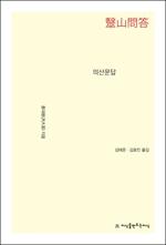 도서 이미지 - 의산문답
