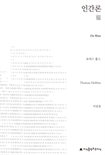 도서 이미지 - 인간론 - 천줄읽기