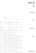 도서 이미지 - 자유론 - 천줄읽기