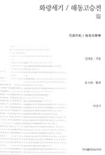 도서 이미지 - 화랑세기/해동고승전 - 천줄읽기