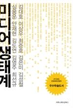 도서 이미지 - 미디어 생태계