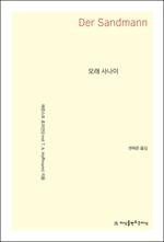 도서 이미지 - 〈청소년을 위한 외국 소설〉 모래 사나이