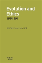 도서 이미지 - 〈청소년을 위한 자연과학〉 진화와 윤리 - 천줄읽기