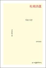 도서 이미지 - 두보 시선