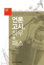 도서 이미지 - 언론고시, 하우 투 패스 (2013년 개정판)