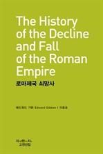 도서 이미지 - 로마제국 쇠망사 - 천줄읽기