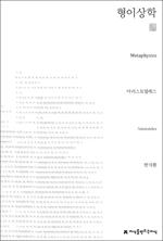 도서 이미지 - 형이상학 - 천줄읽기