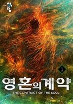 도서 이미지 - [합본] 영혼의 계약 (전5권/완결)