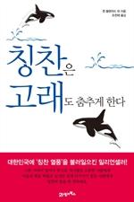 도서 이미지 - 칭찬은 고래도 춤추게 한다 (개정판)