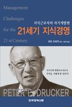 도서 이미지 - 21세기 지식경영 (체험판)