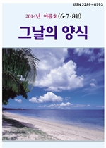 도서 이미지 - 그날의 양식 여름호(제12호)-6,7,8월