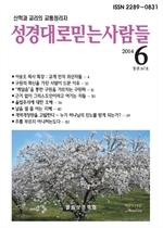 도서 이미지 - 성경대로믿는사람들267호(2014년 6월)