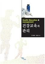 도서 이미지 - 건강교육과 관리