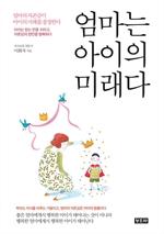 도서 이미지 - 엄마는 아이의 미래다