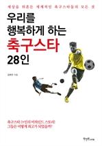 도서 이미지 - 우리를 행복하게 하는 축구스타 28인