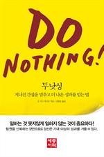 도서 이미지 - 두 낫싱 (Do Nothing!)