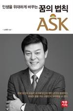 도서 이미지 - 인생을 위대하게 바꾸는 꿈의 법칙 ASK