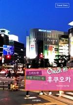 도서 이미지 - Check in 후쿠오카 : 스마트한 여행 가이드북