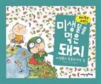 도서 이미지 - 돼지학교 과학 13: 미생물을 먹은 돼지