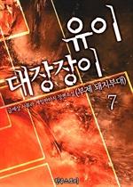 도서 이미지 - 대장장이 유이