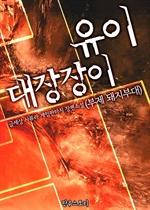 도서 이미지 - 대장장이 유이 (전7권/완결)