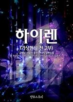 도서 이미지 - [합본] 하이렌 (전7권/완결) - 가상현실 천 2부