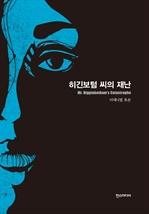 도서 이미지 - 히긴보텀 씨의 재난- 세계추리소설 걸작선 1
