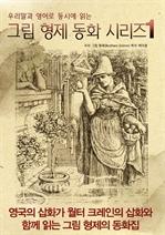 도서 이미지 - 우리말과 영어로 동시에 읽는 그림 형제 동화 시리즈 1