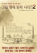 도서 이미지 - 우리말과 영어로 동시에 읽는 그림 형제 동화 시리즈 2