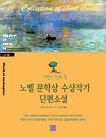 도서 이미지 - 영혼의 힐링 숲 노벨 문학상 수상작가 단편소설 3