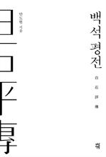 도서 이미지 - 백석 평전