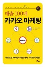 도서 이미지 - 매출 100배 카카오 마케팅