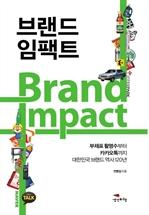 도서 이미지 - 브랜드 임팩트