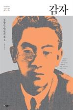 도서 이미지 - [ 한국문학을 권하다 03] 감자