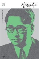 도서 이미지 - [ 한국문학을 권하다 05] 상록수