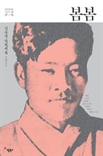 도서 이미지 - [ 한국문학을 권하다 09] 봄봄
