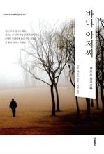 도서 이미지 - 바냐 아저씨 (국문판)