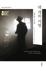 도서 이미지 - 네 개의 서명 (국문판) - 셜록 홈즈 시리즈 2