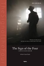 도서 이미지 - 네 개의 서명 (영문판) - 셜록 홈즈 시리즈 2