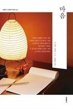 도서 이미지 - 마음 (한글판)
