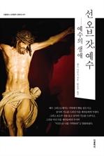 도서 이미지 - 선 오브 갓, 예수 - 예수의 생애 (한글판)