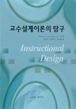 도서 이미지 - 교수설계이론의 탐구