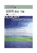 도서 이미지 - 기억력과 집중력 향상 기술