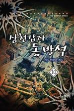도서 이미지 - 삼천갑자 동방석 치우천황의 계시