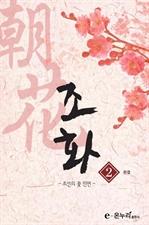 도서 이미지 - 조화 - 조선의 꽃, 민연