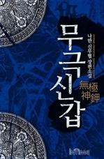 도서 이미지 - [합본] 무극신갑 (전7권/완결)