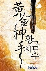 도서 이미지 - [합본] 황금신수 (전16권/완결)