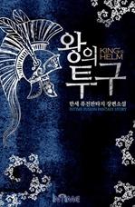 도서 이미지 - [합본] 왕의 투구 (전8권/완결)