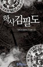도서 이미지 - [합본] 학사 김필도 (전9권/완결)