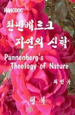 도서 이미지 - 판넨베르크 자연의 신학
